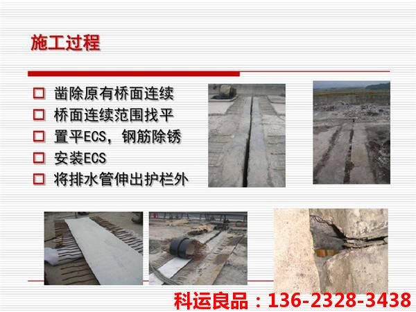 ECS植入式埋入式桥面连续装置3