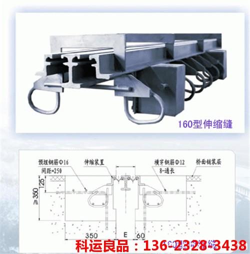 科运良品GQF-MZL160型桥梁伸缩缝简介