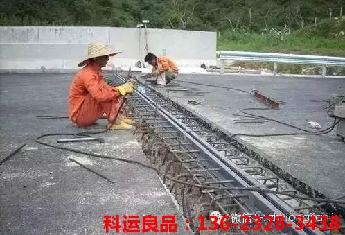 公路桥梁伸缩缝装置施工安装技术培训教程(一)