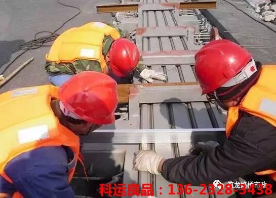 桥梁伸缩缝装置标准化安装操作规程解读(二)1
